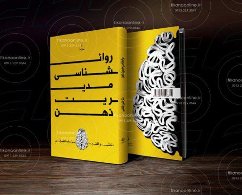 نمونه کار طراحی جلد کتاب - وب سایت فیکانو آنلاین www.fikanoonline.ir